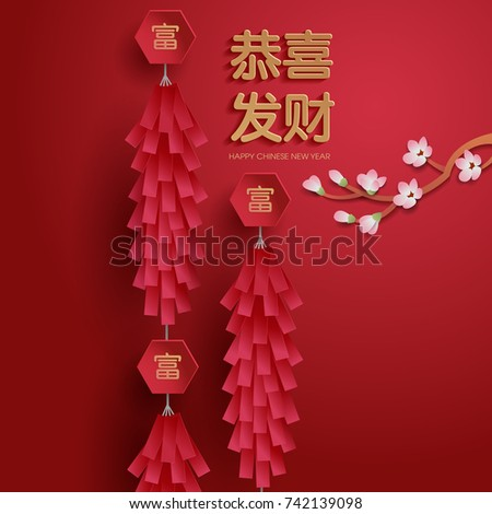 chinese new year graphic design chinese character gong xi fa cai congratulate