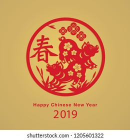 "Chinese new year graphic for year of the pig 2019. Chinese character ""Chun"" - Spring. EPS come with layers."