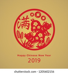 "Chinese new year graphic for year of the pig 2019. Chinese character ""Man"" - Wealth. EPS come with layers."