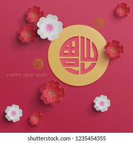 "Chinese new year graphic. Suitable for Chinese new year greetings design. The symbol ""Fu"" means wealth."