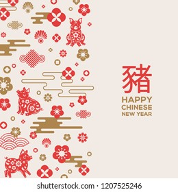 Chinese New Year greeting card with vertical border of asian patterns, oriental flowers, peony and clouds, zodiac boars. Vector illustration. Hieroglyph translation - Pig.