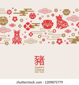 Chinese New Year greeting card with horizontal border of asian patterns, oriental flowers, peony and clouds, zodiac boars. Vector illustration. Hieroglyph translation - Pig.