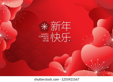 Chinese new year, greeting card. Translation of chinese character is Happy New Year.