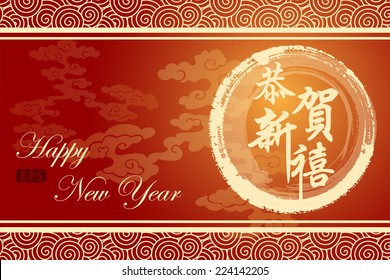 Chinese New Year greeting card design.Translation: Happy New Year.