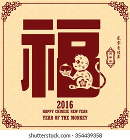 Chinese New Year greeting card background with paper cut. Year of the monkey good fortune/ Chinese wording & Chinese seal translation:Chinese calendar for the year of monkey