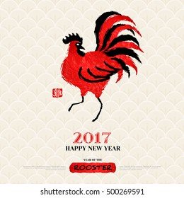 Chinese New Year Greeting Card with Hand Drawn Rooster. Symbol of 2017. Vector illustration. Hieroglyph stamp translation: cock. Watercolor and black ink drawing or sketch.