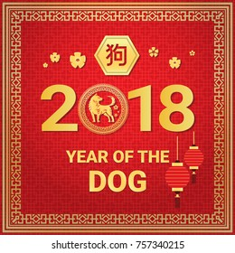 Chinese New Year Greeting Card With Traditional Lanterns, Dog And Lettering Golden Decoration On Red Background Flat Vector Illustration