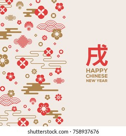 chinese new year greeting card with vertical border asian patterns oriental flowers peony
