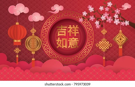 Chinese New Year Greeting Card with Frame Border and Water Background Asian Art Style, Cloud and Hanging Red Lanterns, China knot Hang on branches flowers tree, Paper art vector and illustration