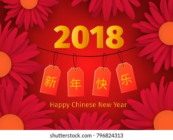 Chinese New Year greeting card with tags and flowers. Holiday background. Vector illustration