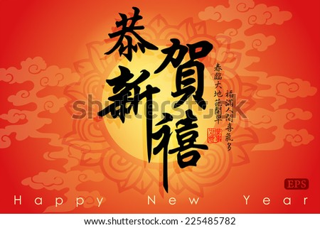 chinese new year greeting card designtranslation happy new yeartranslation of small