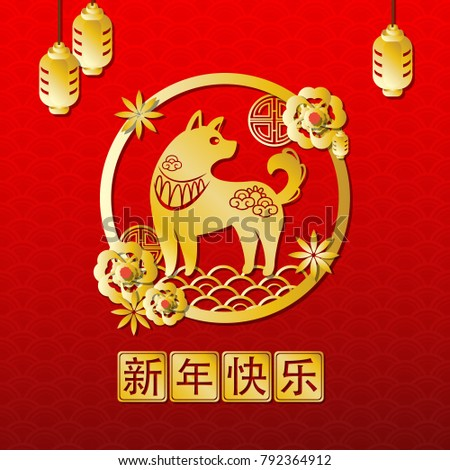 chinese new year greeting card template golden paper art with dog and chinese decoration on