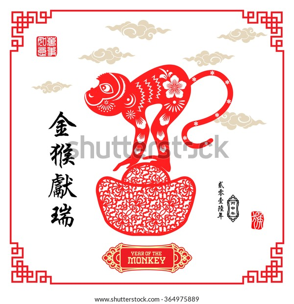 Chinese New Year Greeting Card Designchinese Stock Vector ...