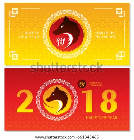 Chinese new year greeting cards 2018 stock vector royalty free chinese new year greeting cards 2018 year of the yellow dog vector illustration m4hsunfo