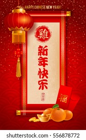 Chinese New Year greeting design template with chinese festive symbols in oriental style. Character on scroll mean Rooster, on envelope mean Good fortune (Hieroglyph Fu). Vector illustration.