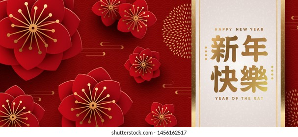 Chinese new year greeting. Xin Nian Kuai le characters for CNY or spring festival. Eps10 vector