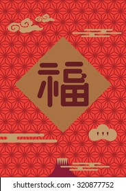 Chinese new year greetings/ 2016 year of monkey/ chinese element (blessing in english)