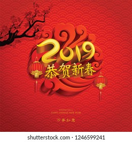 "Chinese new year greetings background. Chinese character ""gong he xin chun"" - Happy new year."