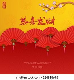 Chinese new year greetings background. The character  'Gong Xi Fa Cai' - Wishing you to be prosperous in the coming year. 'Sheng Yi Xing Long' - Prosperous business. 'Ji Xiang' - Auspicious.