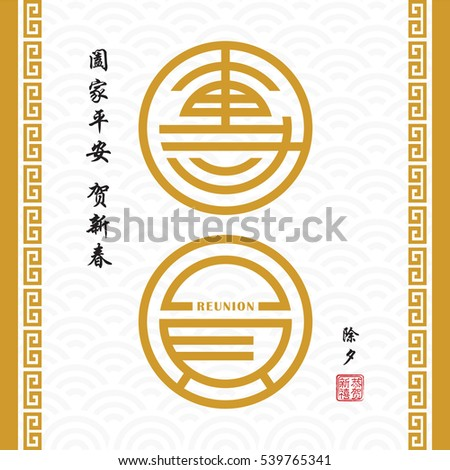 chinese new year greetings of calligraphy tuan yuan reunion translation