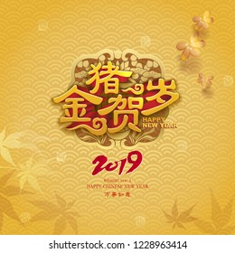 "Chinese new year greetings. Chinese character ""Jin zhu he sui"" Year of the golden pig."