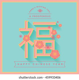 chinese new year greetings with chinese character that reads fortune