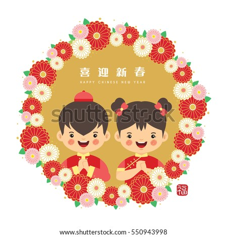 chinese new year greetings with cute chinese kids and floral wreath isolated on white vector