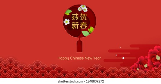 "Chinese new year greetings design. Chinese character ""gong he xin chun"" - Happy new year."
