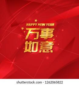 "Chinese new year greetings design. ""wan si ru yi"" - All the best."