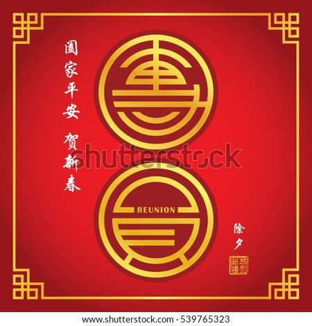 chinese new year greetings of golden calligraphy tuan yuan reunion caption