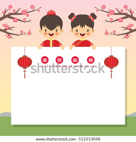 chinese new year greetings with lanterns and chinese kids holding blank paper with beautiful cherry blossom