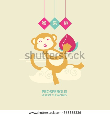 chinese new year greetings monkey plum stock vector royalty free