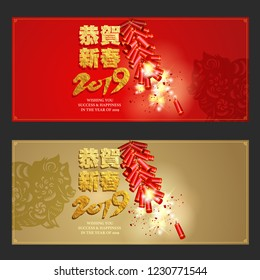 "Chinese new year greetings poster. Character ""Gong he xin chun"" Happy new year."