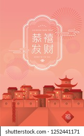 chinese new year greetings template vector/illustration with chinese words that mean 'wishing you prosperity', 'blessing'