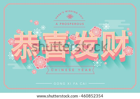 chinese new year greetings template vectorillustration with chinese character that means wishing you prosperity