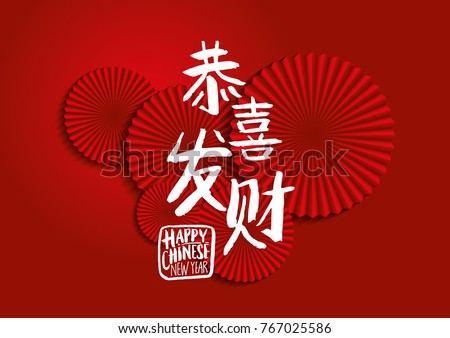 chinese new year greetings template vectorillustration with chinese characters that mean wishing you prosperity