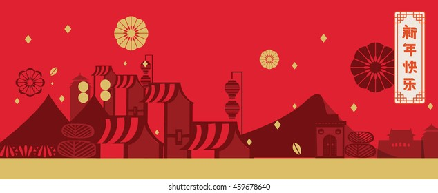 Chinese new year greetings/ Chinese village during new year celebration/ Year of rooster 2017/ Mid autumn festival elements