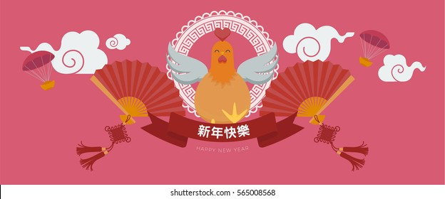 Chinese New Year horizontal banner featuring a rooster vector illustration