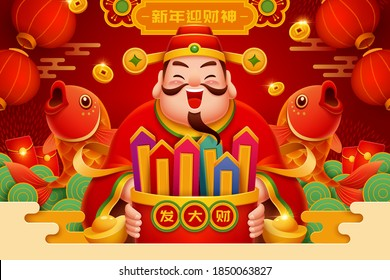 Chinese New Year illustration with God of Wealth holding bamboo fortune poems, Chinese translation: Caishen brings great prosperity and fortune