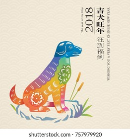 Chinese new year image. The year of the dog, come with layers.