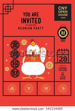 chinese new year invites template year of rooster 2017 translation golden rooster with