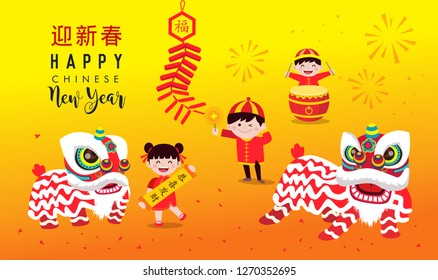Chinese new year with kids performing lion dance. Translation: welcome spring and happy new year.