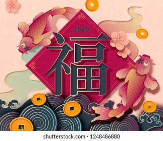 Chinese new year with koi carps and fortune word written in Hanzi on spring couplet, paper art style background