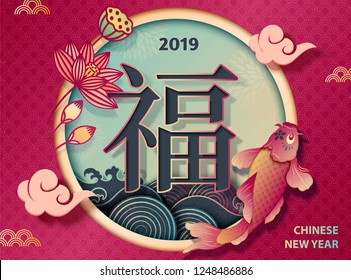 Chinese new year with koi carps and fortune word written in Hanzi, paper art style background with lotus and wave tides