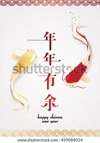 Chinese New Year Koi Fish Translation Stock Vector (Royalty Free ...