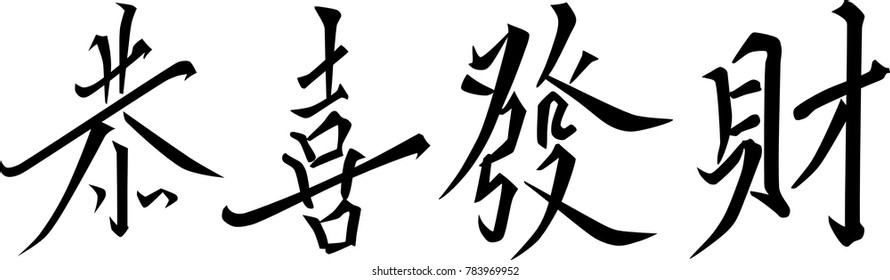 Chinese New Year: Kung Hei Fat Choi / Gung Hay Fat Choy / Gong Xi Fa Cai Greeting in Chinese Ink Brush Calligraphy