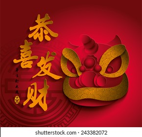 Chinese new year lion dance. Translation of Chinese Calligraphy:May Prosperity Be With You & Get Lucky Coming Year. Translation of Stamps: Good Luck