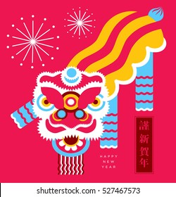 Chinese New Year Lion dance head carnival mask/ Year of rooster 2018/ Chinese character is Happy New Year.