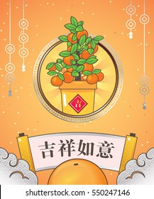 Chinese New Year Mandarin Oranges. Translation: good luck and happiness.