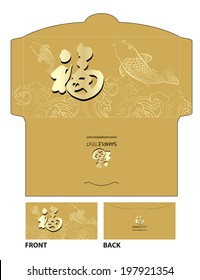 """Chinese New Year Money Packet with """"good fortune"""" meaning chinese calligraphy"""
